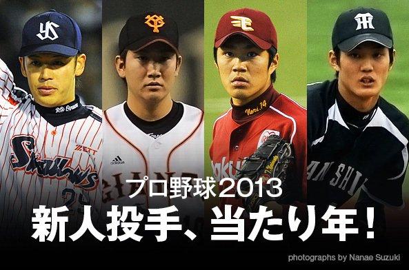 新人投手、当たり年! ~プロ野球2013~