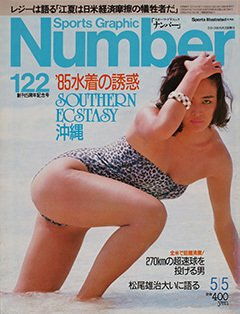 SOUTHERN ECSTASY沖縄 - Number 122号