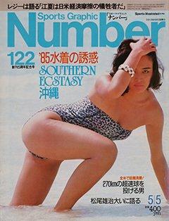SOUTHERN ECSTASY沖縄 - Number 122号