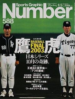永久保存版 日本シリーズ 10月の奇跡。 BASEBALL FINAL 2003 - Number 588号 <表紙> 王貞治 星野仙一