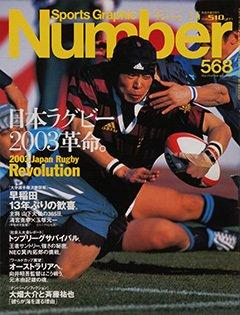 日本ラグビー2003革命。 - Number568号 <表紙> 山下大悟 早稲田大学