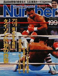 タイソン91秒の炸裂 - Number199号 <表紙> マイク・タイソン