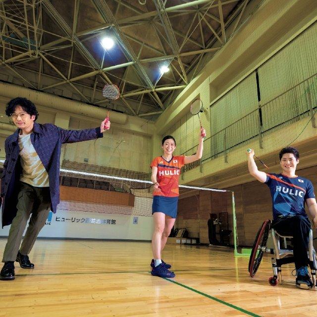 新しい地図・稲垣吾郎×パラバドミントン 世界を制した女王と元野球少年の新鋭が語る「ホームの緊張感」とは?