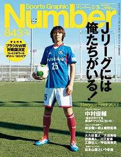 Jリーグには俺たちがいる! ~J.League Final 2013~ - Number 843号 <表紙> 中村俊輔