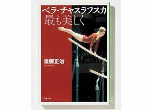 """""""五輪の名花""""に魅せられた著者が追う、激動の半生。~政治に抗った女子体操2連覇のチャスラフスカの信念~"""