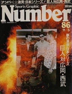 激突・日本シリーズ 広岡・西武vs.巨人軍 - Number 86号 <表紙> 広岡達朗 藤田元司