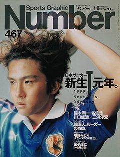 日本サッカー 新生J元年。 - Number 467号 <表紙> 稲本潤一