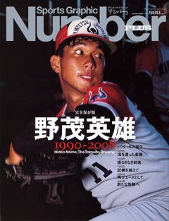 【完全保存版】 野茂英雄 1990-2008 - Number PLUS January 2009 <表紙> 野茂英雄