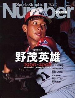 【完全保存版】 野茂英雄 1990-2008 - Number PLUS January 2009 <表紙> 野茂英雄