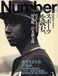 スポーツを読む。 - Number Special Edition November 1995 <表紙> 野茂英雄