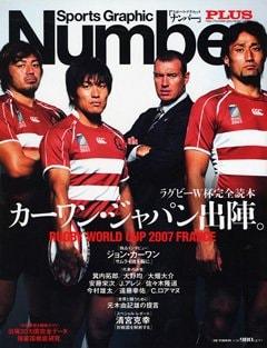 [ラグビーW杯完全読本] カーワン・ジャパン出陣。 - Number PLUS October 2007