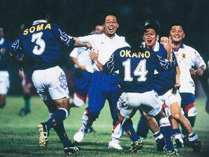 監督・相馬直樹の胸に刻まれた、ジョホールバルの歓喜と岡田采配。