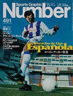 スペイン・サッカー特集 - Number 491号 <表紙> 城彰二