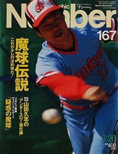 魔球伝説 - Number 167号 <表紙> 山田久志