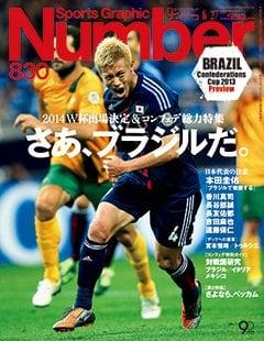 さあ、ブラジルだ。 ~2014W杯出場決定&コンフェデ総力特集~ - Number 830号 <表紙> 本田圭佑
