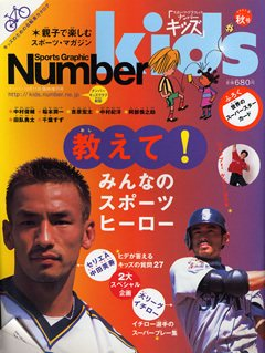 Number kids 教えて! みんなのスポーツヒーロー - Number Kids02 <表紙> 中田英寿 イチロー