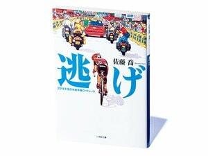 『逃げ』パズルを解くような論理展開。ロードレース全日本選手権の記録。