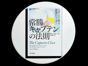 『常勝キャプテンの法則 スポーツに学ぶ最強のリーダー』エディー・ジャパン元主将が追い求めてきたリーダー像。