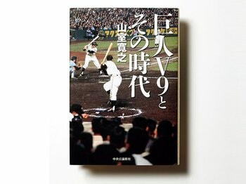"""簡潔でいて、おもしろい。""""足で書いた""""日本野球史。~『巨人V9とその時代』を読む~<Number Web> photograph by Sports Graphic Number"""