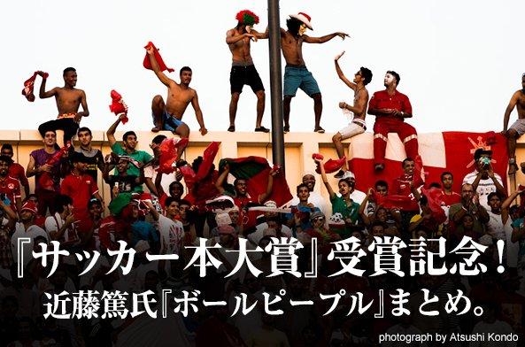 『サッカー本大賞』受賞記念! 近藤篤氏『ボールピープル』まとめ。