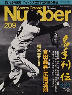 名手列伝 - Number209号 <表紙> 長嶋茂雄