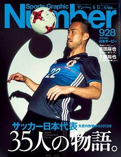 サッカー日本代表 35人の物語。 - Number 928号 <表紙> 吉田麻也