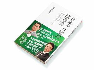 慣習多き日本プロ野球。変革は個人の熱意で始まる。~『日本プロ野球改造論』を読む~