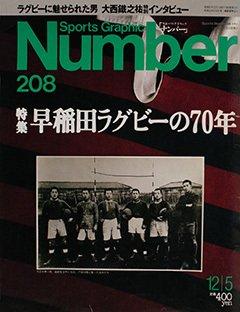 早稲田ラグビーの70年 - Number208号 <表紙> 早稲田大学