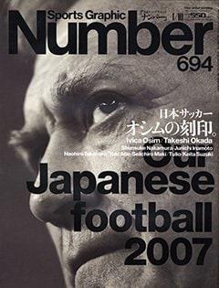 [日本サッカー] オシムの刻印。 - Number694号 <表紙> イビチャ・オシム