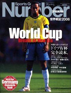 ドイツW杯完全読本。 World Cup Breath of New Era - Number PLUS June 2006 <表紙> ロナウジーニョ