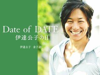 『Date of DATE 伊達公子の日』7月27日(金)発売!