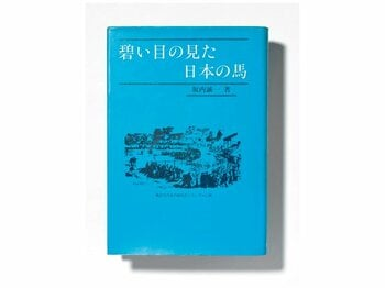 司馬遼太郎も夢中になった日本の馬の落ち穂拾い。~「碧い目の見た日本の馬」を読む~<Number Web> photograph by Sports Graphic Number