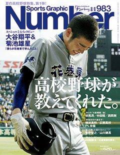 高校野球が教えてくれた。 - Number 983号 <表紙> 菊池雄星