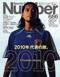 2010年 代表の旅。 A Football Odyssey - Number 686号 <表紙> 鈴木啓太
