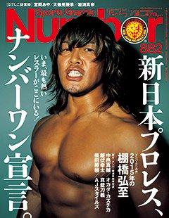 新日本プロレス、No.1宣言。 - Number 882号 <表紙> 棚橋弘至