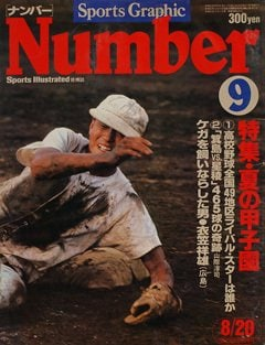 特集・夏の甲子園 - Number 9号