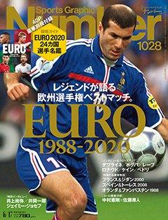 レジェンドが語る欧州選手権ベストマッチ EURO 1988-2020 - Number1028号 <表紙> ジネディーヌ・ジダン
