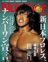 新日本プロレス、No.1宣言。