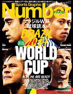 ブラジルW杯蹴球読本 - Number PLUS June 2014