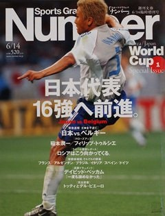 日本代表、16強に前進。 - Number2002/6/14臨時増刊号