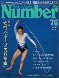 女性スポーツ「5月革命」 - Number 76号 <表紙> 山崎浩子