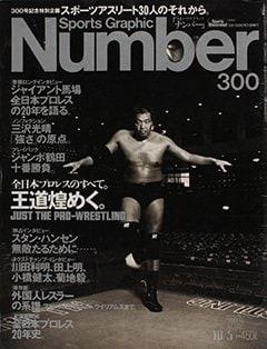 王道煌めく。全日本プロレスのすべて。 - Number 300号 <表紙> ジャンボ鶴田