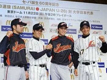 ついに野球界のプロアマが団結!!「学生野球憲章」改正という大革命。<Number Web> photograph by KYODO