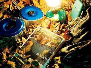 どれくらいできるのか? ではなくどこまでやろうかと考えること。~『サバイバル登山入門』に学ぶ~<Number Web> photograph by Wataru Sato