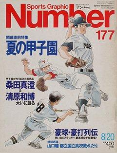 夏の甲子園 - Number 177号