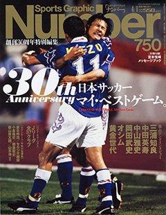 創刊30周年特別編集 日本サッカー マイ・ベストゲーム。 - Number 750号 <表紙> 三浦知良
