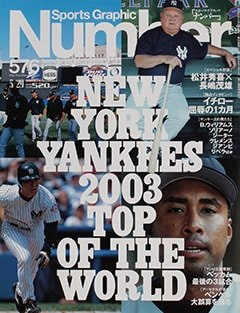 NEW YORK YANKEES 2003 TOP OF THE WORLD - Number576号 <表紙> 松井秀喜