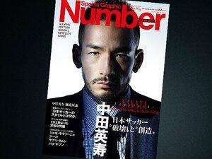 <最新インタビュー> 中田英寿 「自分たちのサッカーの先に勝利がある」