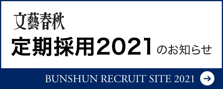 文藝春秋 定期採用2021のお知らせ