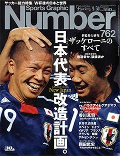 日本代表改造計画。 - Number 762号 <表紙> 香川真司